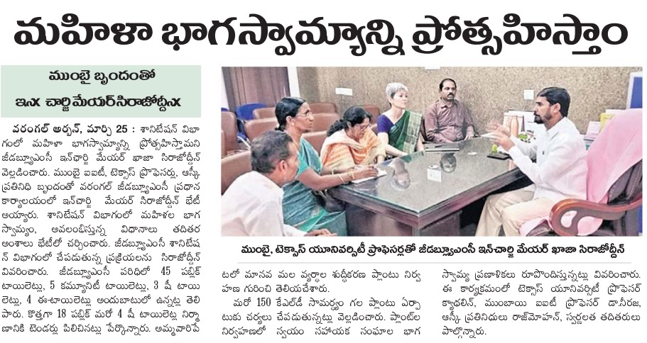 Warangal News